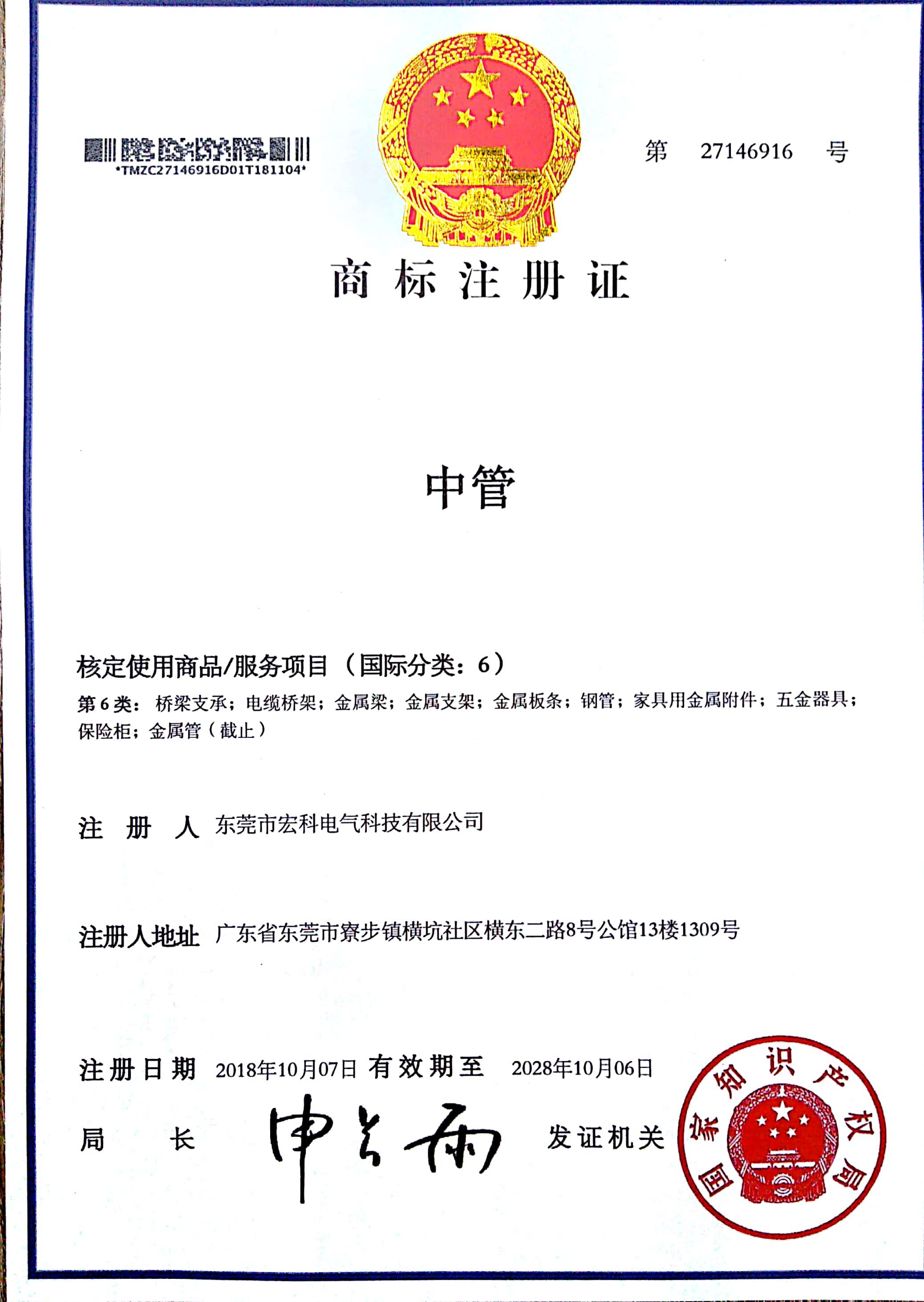 中管商标注册证书